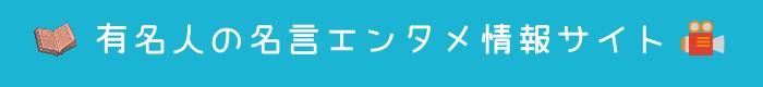 有名人の名言エンタメ情報サイト